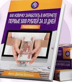 """Бесплатный пошаговый план """"Как заработать первые 5000 руб за 10 дней"""""""