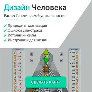 Дизайн Человека - Human Design