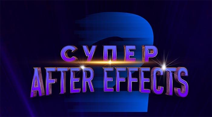 Супер After Effects 2 Обучающий курс.