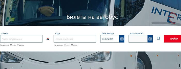 Покупки билетов на автобусы - Intercars-tickets.