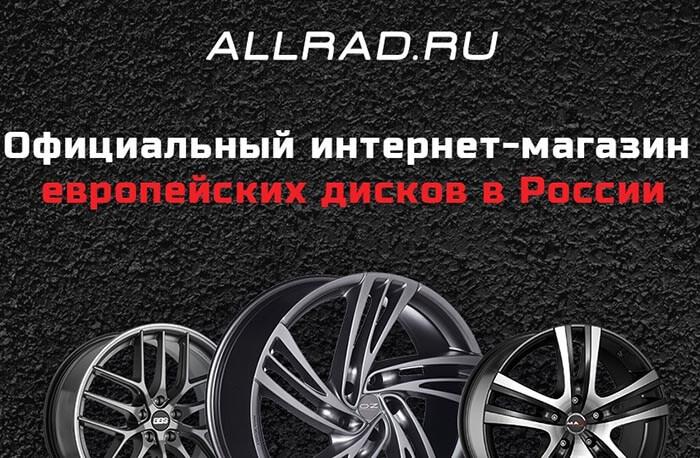 Шины и диски европейского производства - Allrad.