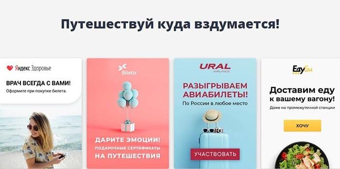 Российское онлайн тревел-агентство - Biletix.