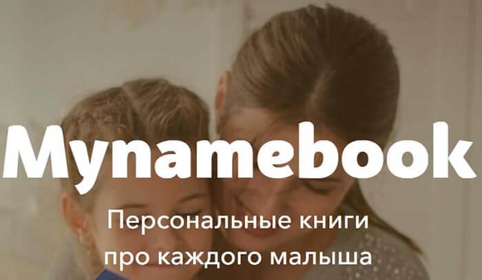 Создание детских персонализированных книг- Mynamebook.