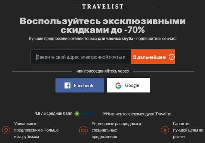 Польская компания клуба путешественников - Travelist.