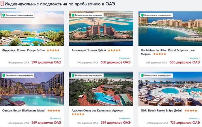 Rayna Tours and Travels – компания из ОАЭ.