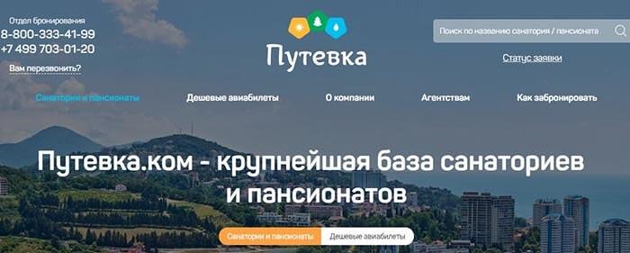 Онлайн-сервис бронирования путевок - Путевка.ком