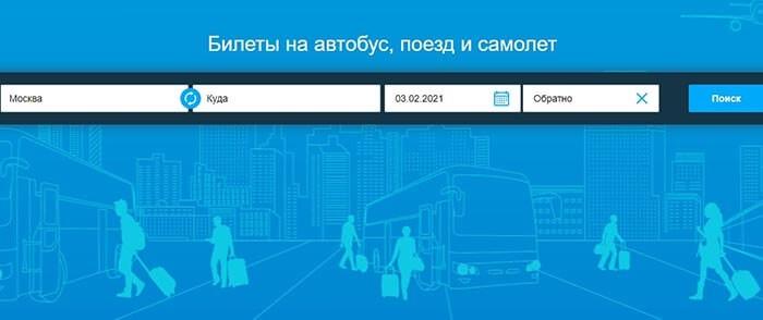Билеты на автобус, поезд и самолет - Infobus.