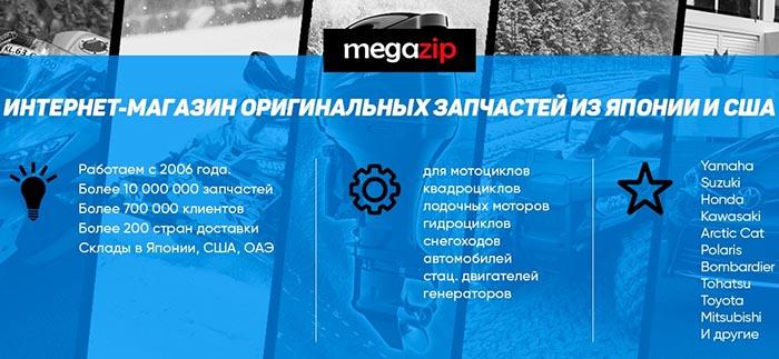 Интернет-магазин оригинальных запчастей - MegaZip.
