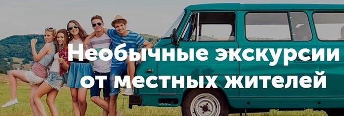 Экскурсии от местных жителей - Tripster.ru
