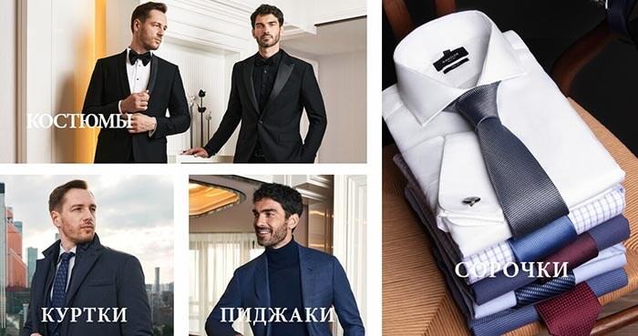 Различный стиль мужской одежды - Kanzler.