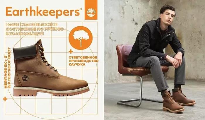 Обувь, одежда и аксессуары бренда Timberland.