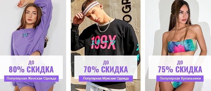 Интернет-магазин одежды и аксессуаров - Zaful.