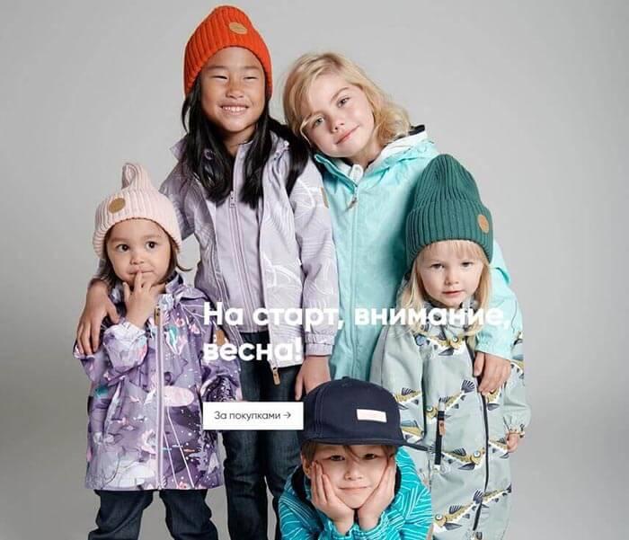Верхняя одежда для детей - Бренд Reima.