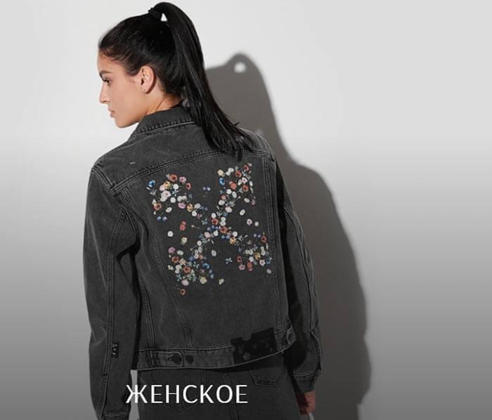 Интернет-магазин брендовой одежды - Vipavenue.