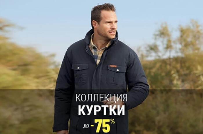Одежда для отдыха спорта - Atlas for men.