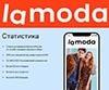 Онлайн-площадка для модного шопинга - Lamoda.