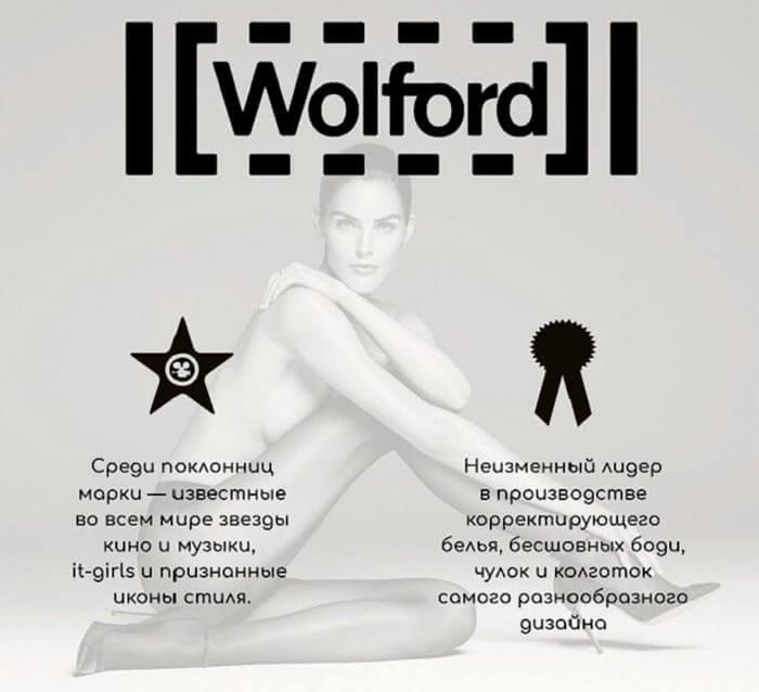 Одежда, белье, колготки бренда - Wolford.