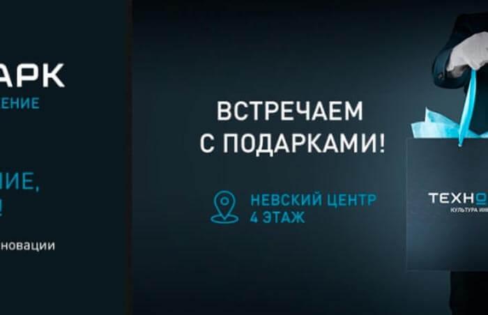 Интернет-магазин Технопарк.