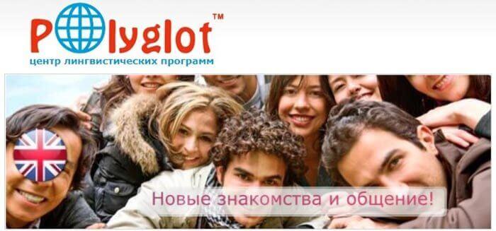 Видео-курс английского языка «Polyglot»