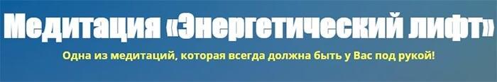 """Медитация """"Энергетический лифт"""""""