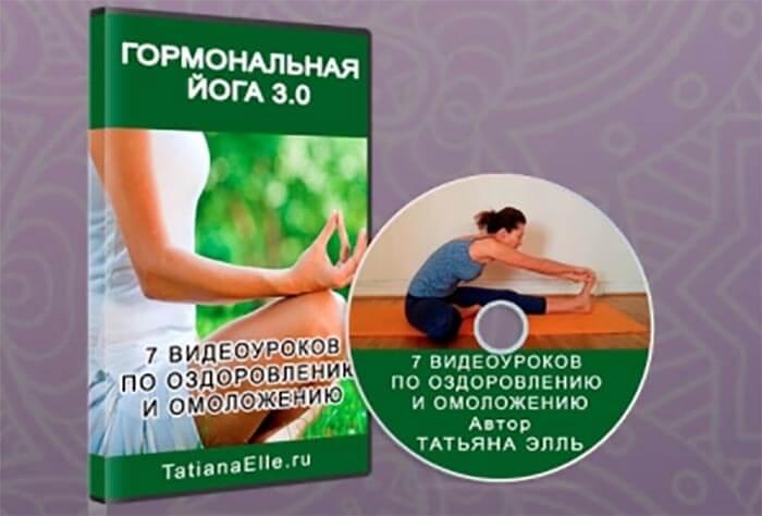 """""""Гормональная Йога 3.0"""" - Курс для женщин."""