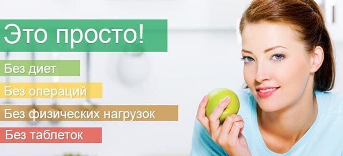 Курс эффективного похудения - «SlimGipnoz»
