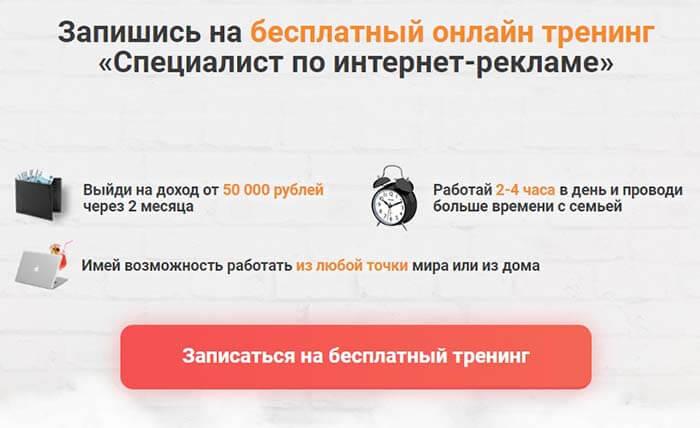 Спец по интернет-рекламе