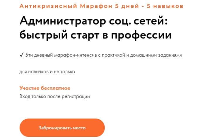 Администратор соцсетей (Administrator of social networks)