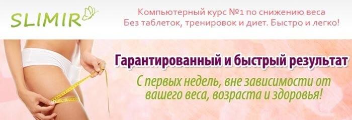 Видео-курс эффективного похудения «Slimir»