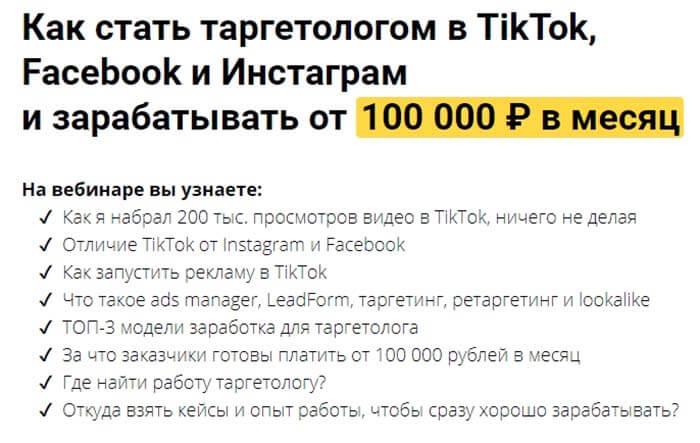 Реклама в tiktok (Advertising in tiktok)