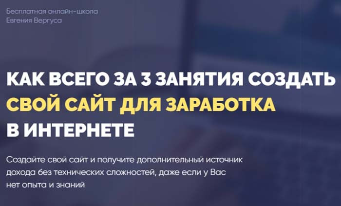Сайт для заработка (A website for earning money)