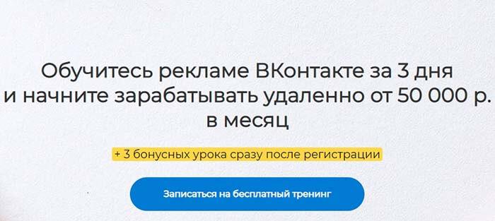 Реклама вконтакте (Vkontakte advertising)