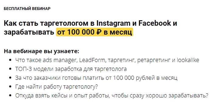 Реклама в facebook (Advertising on facebook)