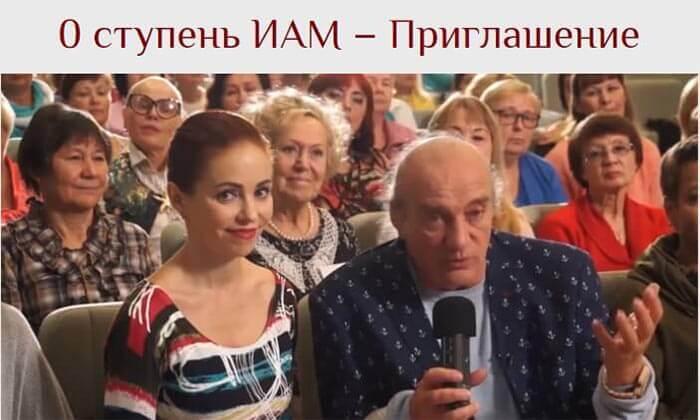 Нулевая ступень Школы ИАМ.