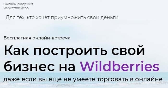 Заработок на wildberries