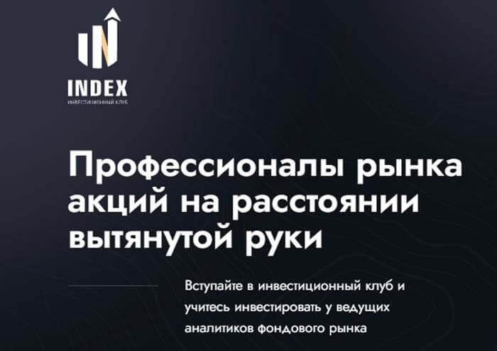 Инвест-клуб индекс