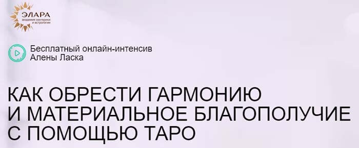 Таро для жизни-Tarot for Life