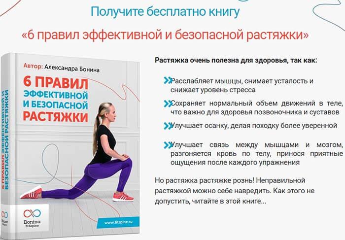 Эффективная растяжка-Effective stretching