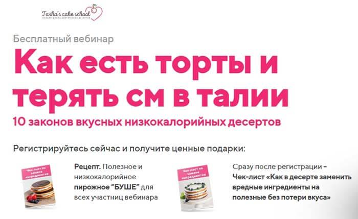 Торты для похудения-Cakes for weight loss