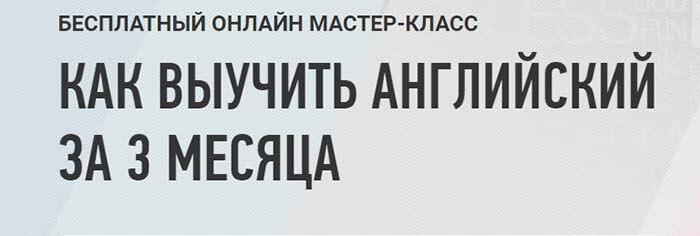 Английский за 3 месяца (English in 3 months)