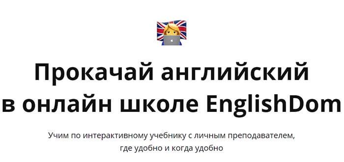 Англичанство (Englishdom)