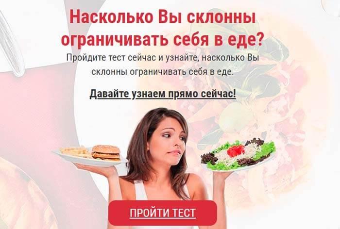 """Тест """"Насколько вы склонны ограничивать себя в еде"""""""