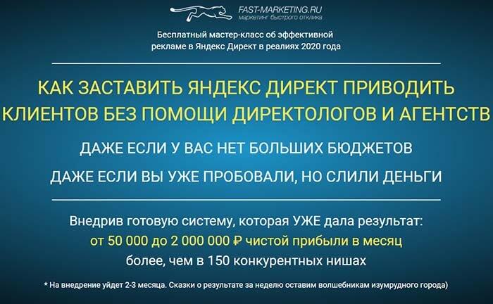 Реклама в яндекс.директ (Advertising in yandex. direct)