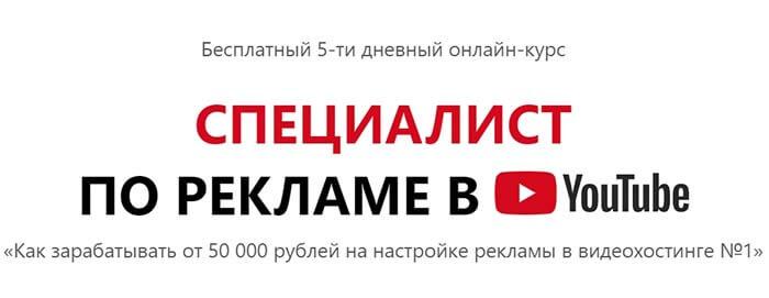 Спец по рекламе в youtube