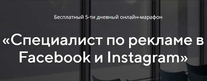 Спец по рекламе в facebook