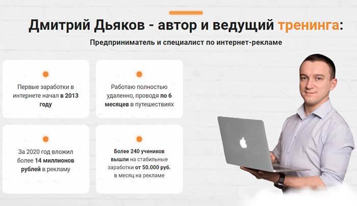Спец по рекламе вконтакте