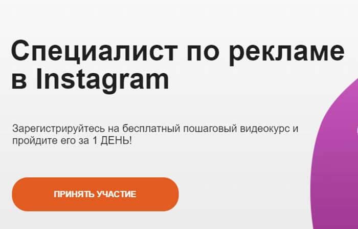 Спец по рекламе в инстаграм