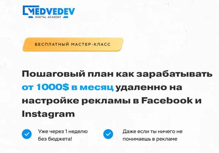 Заработок на рекламе в fb и ig