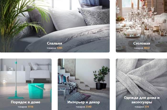 Большой ассортимент товаров для дома - Евродом