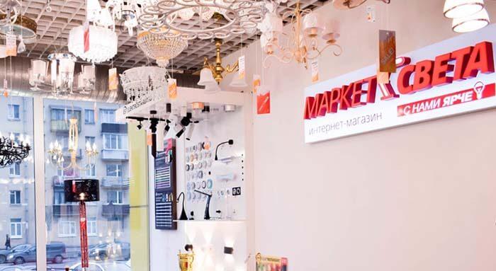 Интернет магазин - Маркет-Света